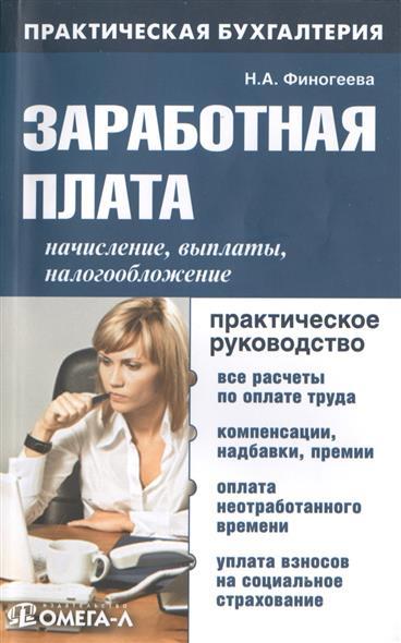 Заработная плата: начисление, выплаты, налогообложение. Практическое руководство
