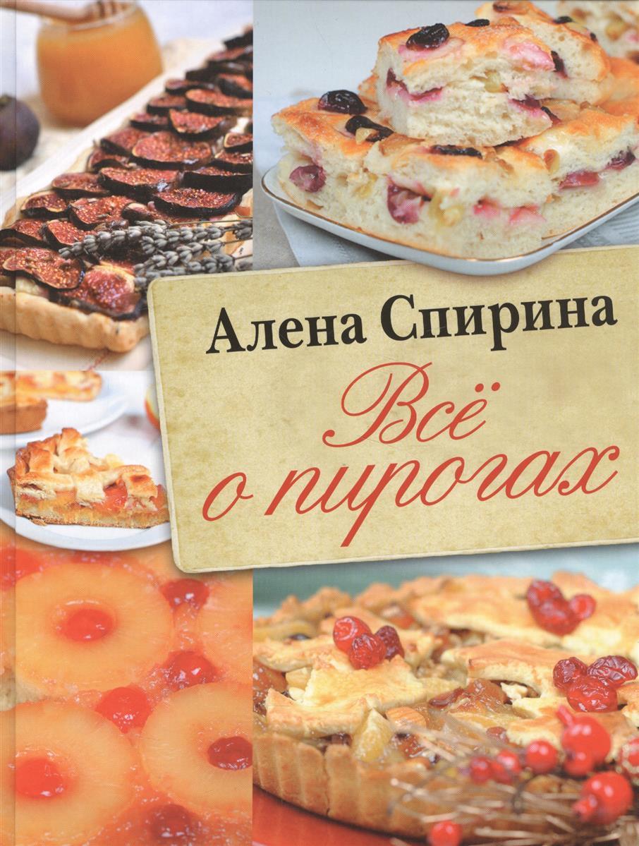 Спирина А. Все о пирогах ISBN: 9785170958764 цена