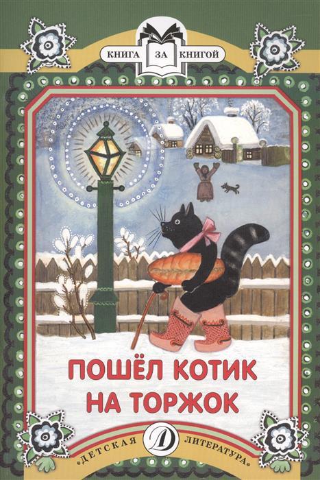 Лебидько В. (ред.) Пошел котик на торжок. Русские народные песенки и потешки лебидько в ред теремок русские народные сказки