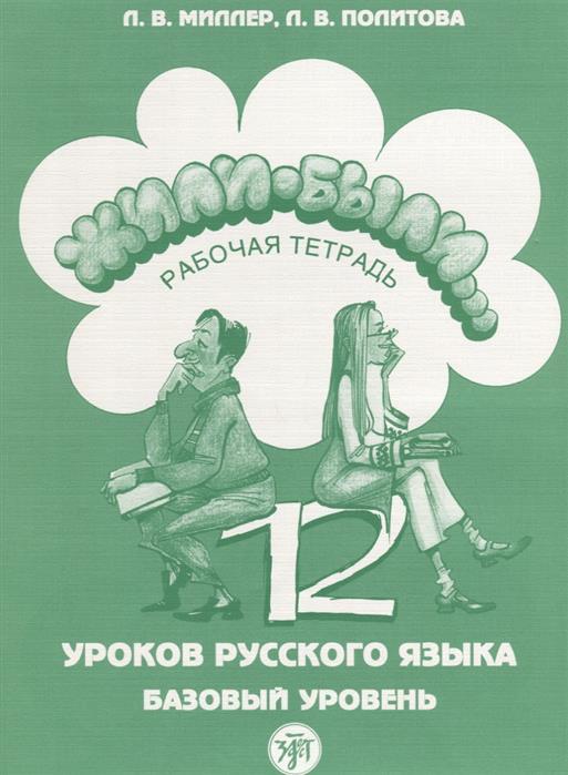 Миллер Л., Политова Л. Жили-были... 12 уроков русского языка. Базовый уровень. Рабочая тетрадь (+CD) миллер в ковалевич л практическое оздоровление организма