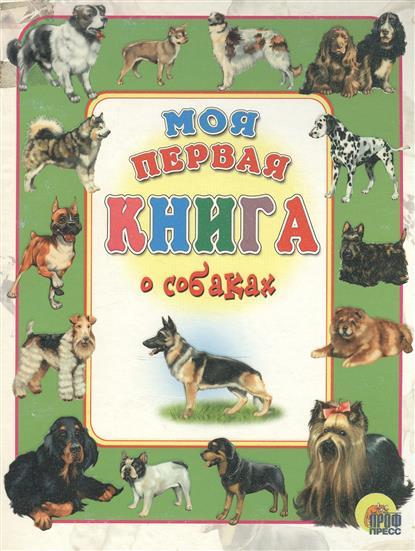 Иванова О., Есаулов И. Моя первая книга о собаках бологова в моя большая книга о животных 1000 фотографий