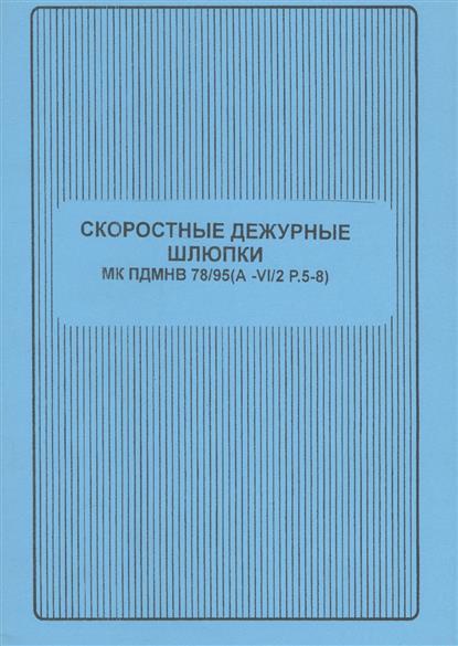 Скоростные дежурные шлюпки МК ПДМНВ 78/95 (А - VI/2 Р.5-8)