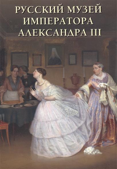 Романовский А. Русский музей императора Александра III (Санкт-Петербург) русский музей императора александра iii