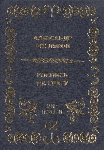 Фото Росляков А. Роспись на снегу карташевский в росляков а ред цифровые атс для сельской связи