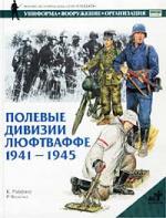 Полевые дивизии Люфтваффе 1941-1945