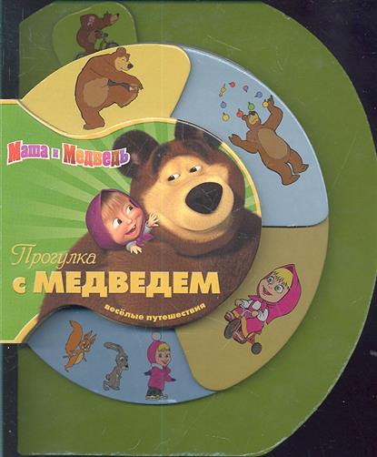 Кузовков О.: Маша и Медведь. Прогулка с Медведем. Веселые путешествия