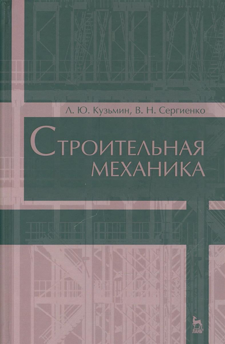 Кузьмин Л., Сергиенко В. Строительная механика дарков а в строительная механика учебник isbn 978 5 8114 0576 3