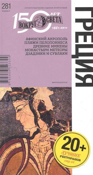 Туров А., Левина Л. и др. Греция