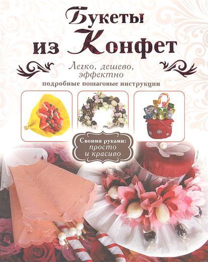 Шипилова Е. Букеты из конфет юлия андреева букеты из конфет для любого праздника