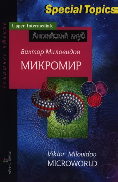 Миловидов В. Микромир. Microworld росмэн микромир
