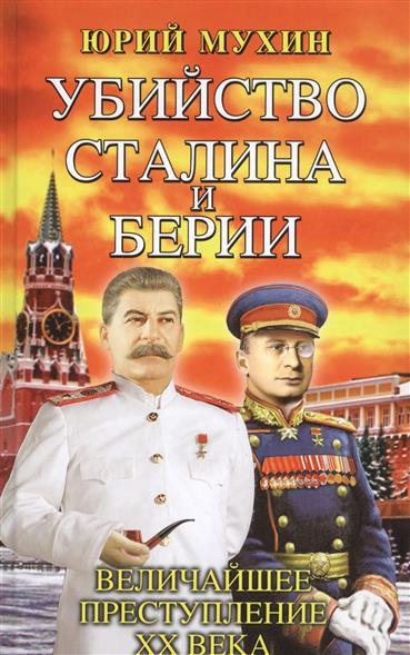 Мухин Ю. Убийство Сталина и Берии. Величайшее преступление ХХ века ISBN: 9785995508755