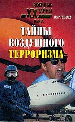 Тайны воздушного терроризма