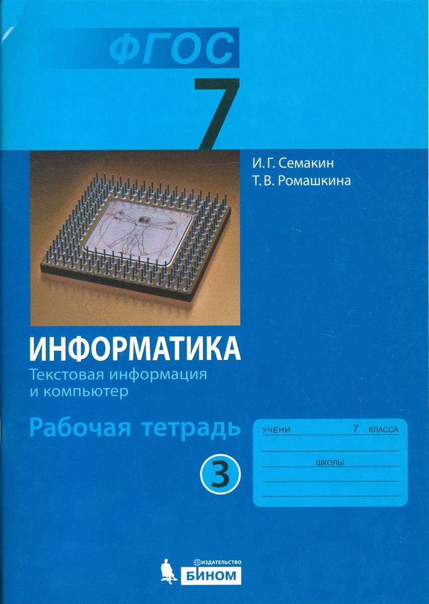Информатика. 7 класс. Рабочая тетрадь в 5 частях. Часть 3. Текстовая информация и компьютер