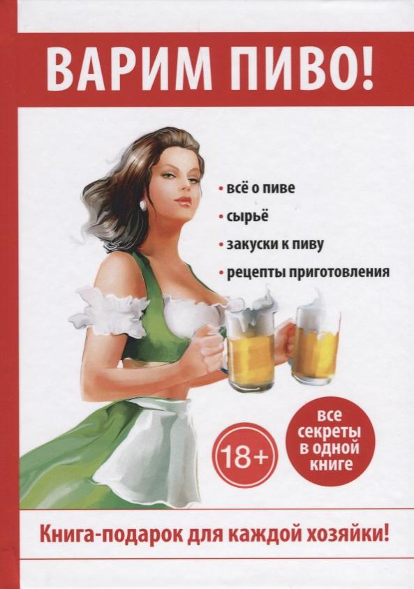 Варим пиво!