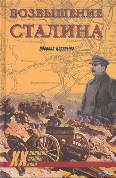 Возвышение Сталина Оборона Царицына