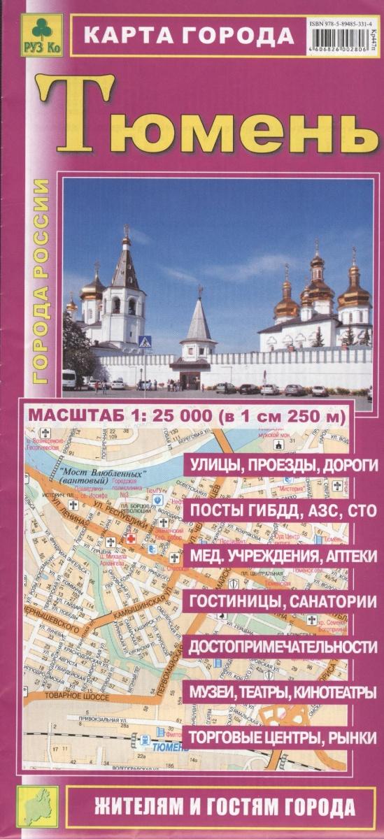 Карта города Тюмень. Масштаб 1:25 000 (в 1 см 250 м)