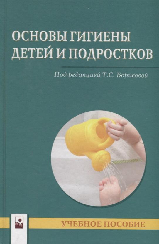 Борисова Т. (ред.) Основы гигиены детей и подростков. Учебное пособие