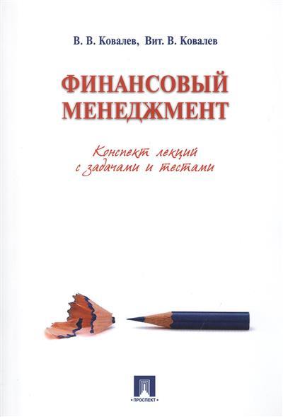 Ковалев В., Ковалев Вит. Финансовый менеджмент. Конспект лекций с задачами и тестами