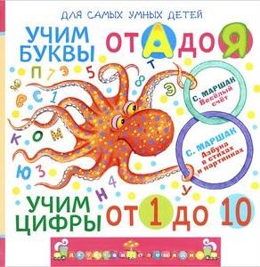 Коненкина Г. (ред.) Учим буквы от А до Я. Учим цифры от 1 до 10. Веселый счет. Азбука в стихах и картинках