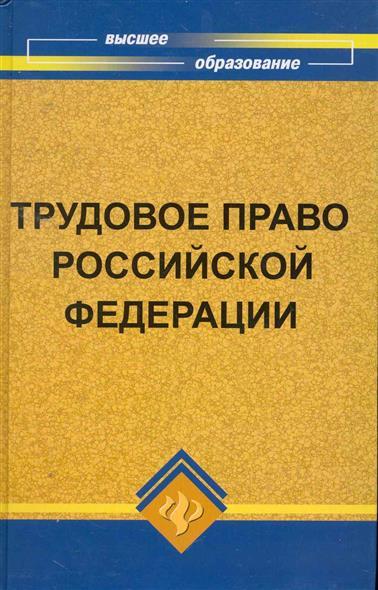 Трудовое право РФ Учебник