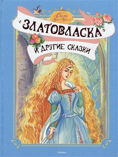 Аникин В.: Златовласка и другие сказки