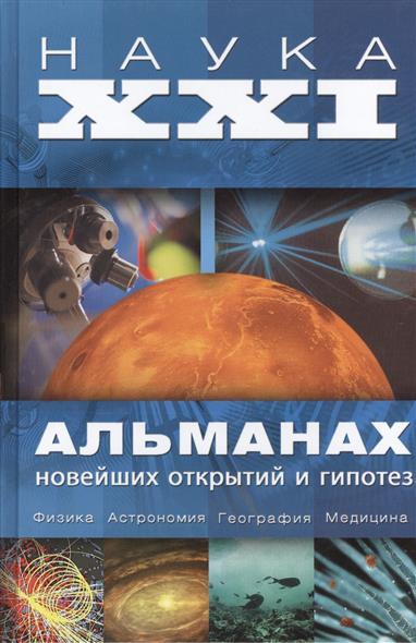 Волков А.: Наука ХХI. Альманах новейших открытий и гипотез