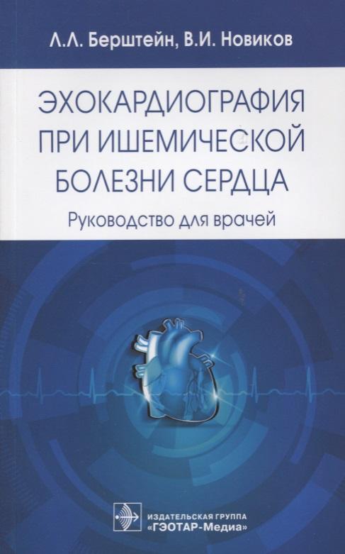 Берштейн Л., Новиков В. Эхокардиография при ишемической болезни сердца. Руководство для врачей
