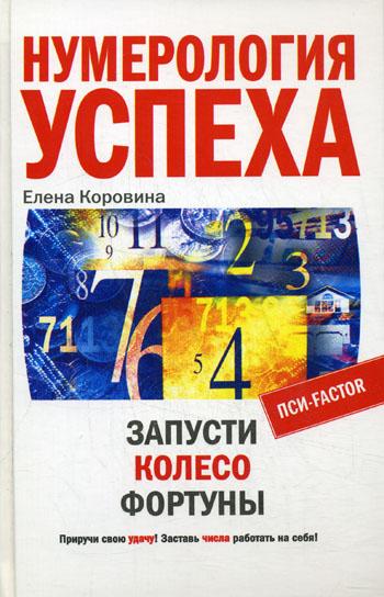 Коровина Е. Нумерология успеха