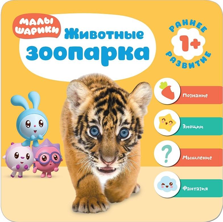 Денисова Д. Малышарики. Животные зоопарка. Раннее развитие 1+. Познание. Эмоции. Мышление. Фантазия
