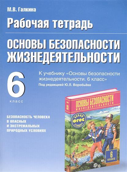 Рабочая тетрадь по ОБЖ. 6 класс: к учебнику