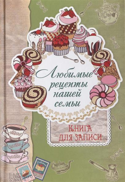 Любимые рецепты нашей семьи. Книга для записи
