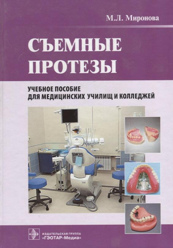 цены Миронова М. Съемные протезы. Учебное пособие