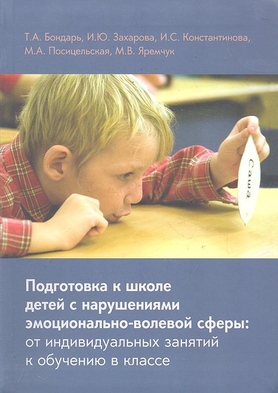 Подготовка к школе детей с нарушениями эмоц.-волевой сферы...