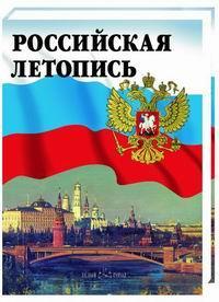 Российская летопись