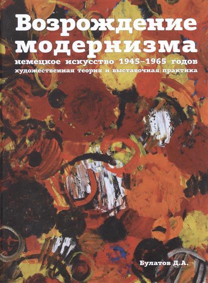 Возрождение модернизма. Немецкое искусство 1945-1965 годов. Художественная теория и выставочная практика