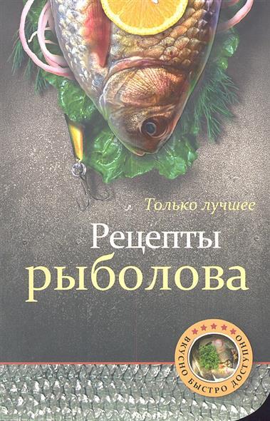 Братушева А. (ред.) Рецепты рыболова. Самые вкусные рецепты самые вкусные рецепты книга для записей