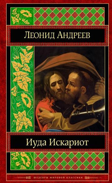 Андреев Л. Иуда Искариот андреев леонид иуда искариот цифровая версия