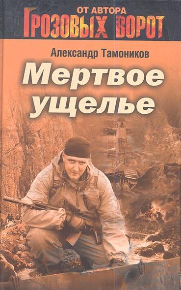 Тамоников А. Мертвое ущелье тамоников а холодный свет луны