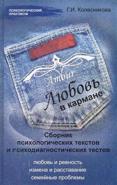 Любовь в кармане Сборник психологических текстов...