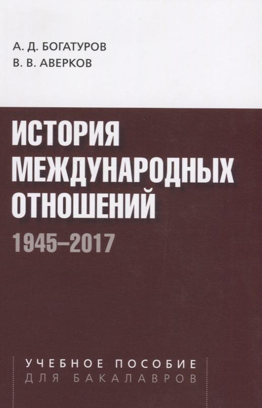 История международных отношений 1945-2017 Учебное пособие для студентов вузов