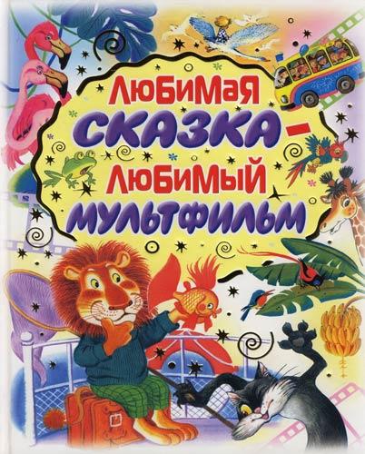 Любимая сказка любимый мультфильм