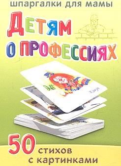 Детям о профессиях. 50 стихов с картинками