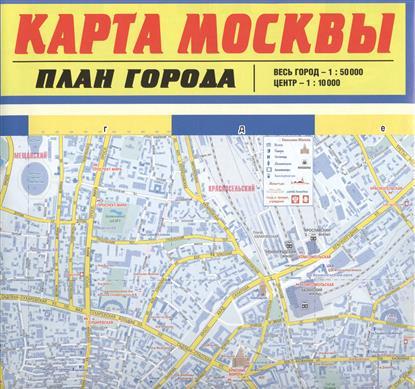 Карта Москвы. План города. Весь город (1:50 000) Центр (1:10 000)