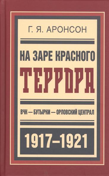 На заре красного террора. ВЧК-Бутырки-Орловский централ