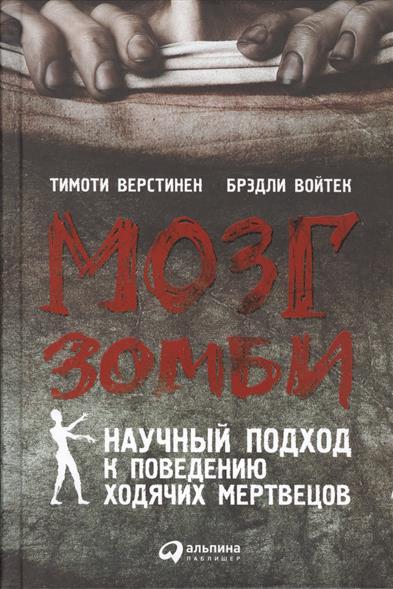Книга Мозг зомби. Научный подход к поведению ходячих мертвецов. Верстинен Т., Войтек Б.