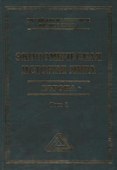Экономическая история мира Европа том 1, 3-е издание