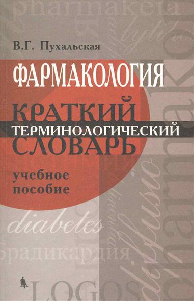 Фармакология Краткий терминологический словарь