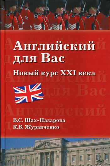 Шах-Назарова В. Английский для вас Новый курс 21 века шах назарова английский для вас купить