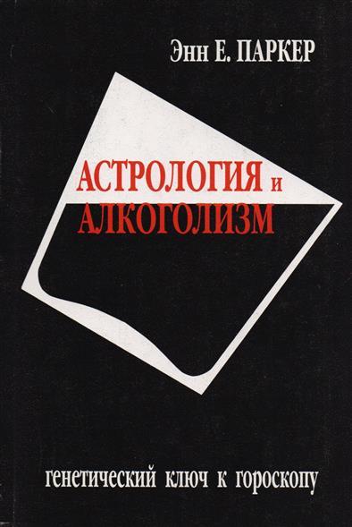 Астрология и алкоголизм. Генетический ключ к гороскопу