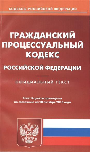 Гражданский процессуальный кодекс Российской Федерации. 20 октября 2015